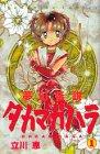 夢幻伝説タカマガハラ (1) (講談社コミックスなかよし (873巻))