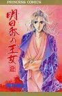 明日香の王女 2 (プリンセスコミックス)