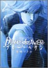 Blue heaven 2 (ヤングジャンプコミックス)