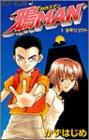 鴉man 1 (ジャンプコミックス)