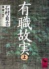 有職故実〈上〉 (講談社学術文庫)(石村 貞吉/嵐 義人)