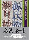 源氏物語 湖月抄(下) (講談社学術文庫 (316))