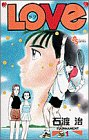 LOVE (TOURNAMENT1) (少年サンデーコミックス)