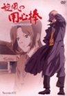 旋風の用心棒 Scene:01 [DVD]