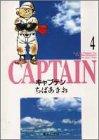 キャプテン 文庫版 第4巻 1995-10発売