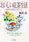 おいしい紅茶生活―四季折々の飲み方・楽しみ方