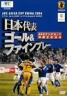 日本代表 ゴール & ファインプレー AFCアジアカップ中国 2004 [DVD]