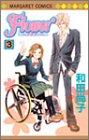Flower (3) (マーガレットコミックス (3422))