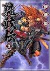 羅【ゴウ】伝 (2) (ドラゴンコミックス)