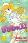 デリシャス! (5) (講談社コミックスなかよし (892巻))