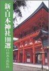 新・日本神社100選 (新100選シリーズ) (商品イメージ)
