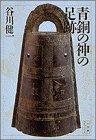 青銅の神の足跡 (小学館ライブラリー)