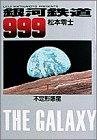 銀河鉄道999 (1) (小学館叢書)