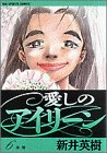 愛しのアイリーン 6 (ビッグコミックス)