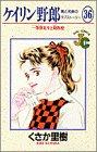 ケイリン野郎―周と和美のラブストーリー (36) (ジュディーコミックス)