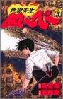 地獄先生ぬ~べ~ (27) (ジャンプ・コミックス)