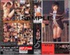 [岡野美憂] 美少女緊縛ドラマ Mの刻印5 トラワレ少女 [VHS]