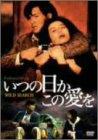 いつの日かこの愛を [DVD]