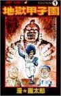 地獄甲子園 1 (ジャンプ・コミックス)