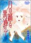 月の踊る裏道りで / 谷地 恵美子 のシリーズ情報を見る