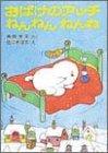 おばけのアッチねんねんねんね (ポプラ社の小さな童話 28 角野栄子の小さなおばけシリーズ)
