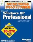 img - for MCSE / MCSA skill check Braindumps Microsoft WindowsXP Professional (Microsoft official manual) (2002) ISBN: 4891002751 [Japanese Import] book / textbook / text book