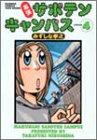 幕張サボテンキャンパス (4) (Bamboo comics)