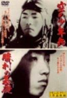 空の少年兵/勝利の基礎 [DVD]