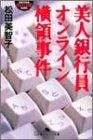 美人銀行員オンライン横領事件 (幻冬舎アウトロー文庫)