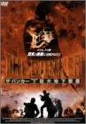 ザ・バンカー~巨大地下要塞~ [DVD]