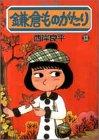鎌倉ものがたり (12) (アクションコミックス)