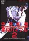 中井祐樹 柔術バイブル2 [DVD]  中井祐樹 (クエスト)