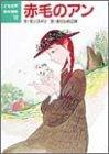 赤毛のアン (こども世界名作童話)
