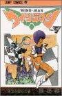 ウィングマン 5 (少年ジャンプコミックス)