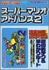 スーパーマリオアドバンス2 任天堂ゲーム攻略本