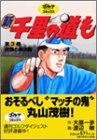 新千里の道も (第3巻) (ゴルフダイジェストコミックス)