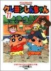 クレヨンしんちゃん(アニメコミックス) 11 (アクションコミックス アニメコミックス)