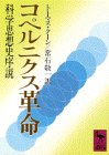 コペルニクス革命―科学思想史序説 (講談社学術文庫)