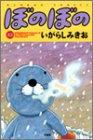 �ܤΤܤ� (22) (Bamboo comics)
