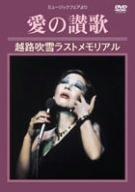 越路吹雪ラストメモリアル~愛の讃歌(ミュージック・フェアより) [DVD]