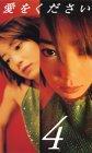 愛をください(4) [VHS]