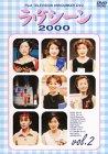 フジテレビアナウンサー ラヴシーン2000(2) [DVD]