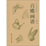 img - for In Chinese Painting: one hundred butterflies Huapu(Chinese Edition) book / textbook / text book