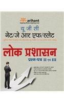 UGC Net/JRF/Slet Lok Prashasan Prashn II & III (Old Edition)