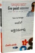 FIVE POINT SOMEONE (TELUGU) WHAT NOT TO DO AT IIT (THIRD REPRINT, 2013) Image