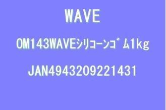 ウェーブ・シリコーンゴム 1kg (硬化剤付き) 【HTRC 3】