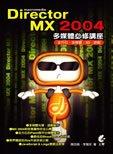 Director MX 2004多媒體必修講座:全方位.多媒體.3D.遊戲