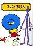 あしながおじさん (〔正〕) (偕成社文庫 (4005))