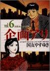 企画アリ (Vol.6) (スーパービジュアル・コミックス)