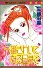 一番きれいになる日まで / 生藤 由美 のシリーズ情報を見る